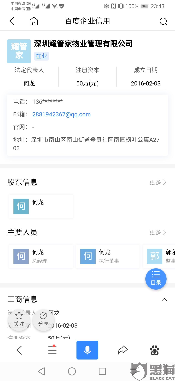 黑猫投诉:深圳耀管家公司利用疫情胁迫出租人解除房屋租赁合同