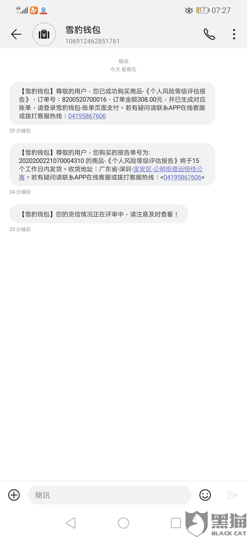 黑猫投诉:上海筠顺私下借贷公司(雪豹钱包)