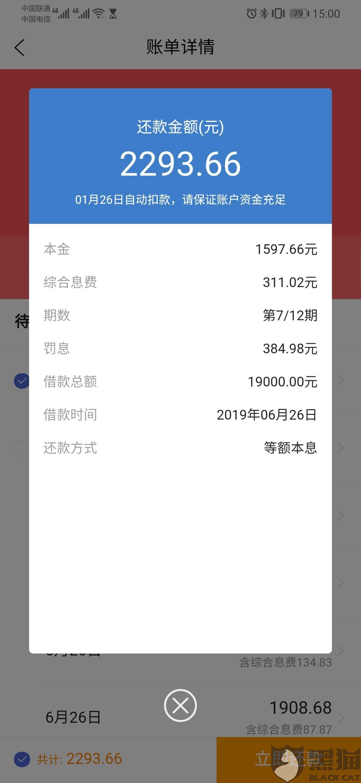 黑猫投诉:深圳市研信小额贷款有限公司