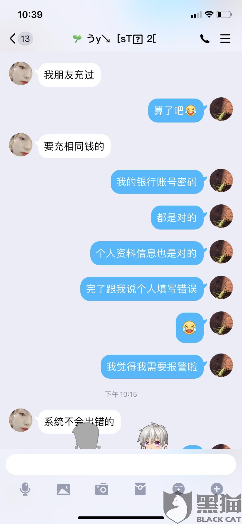 黑猫投诉:百度搜索触福游网络游戏账号交易平台