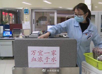 重庆调拨20万毫升血浆增援湖北