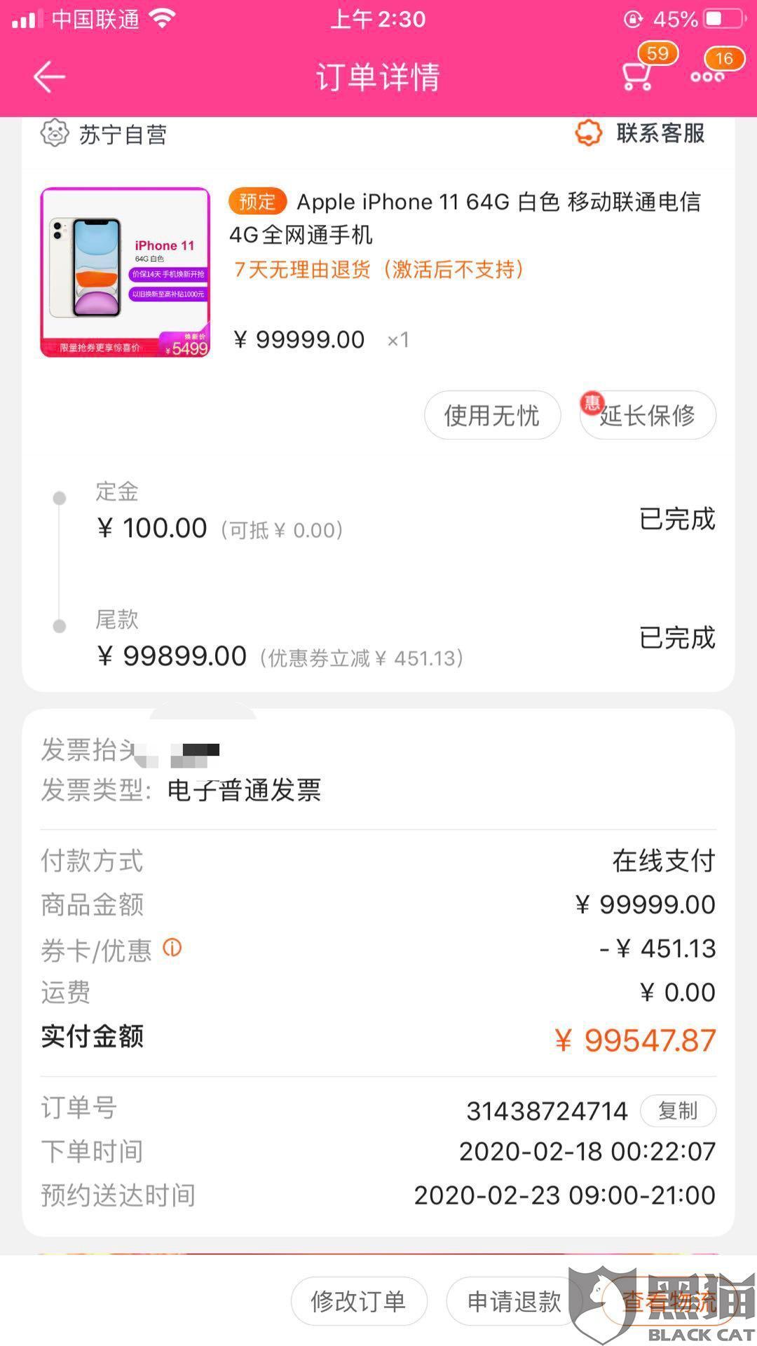 黑猫投诉:苏宁易购天价苹果手机!