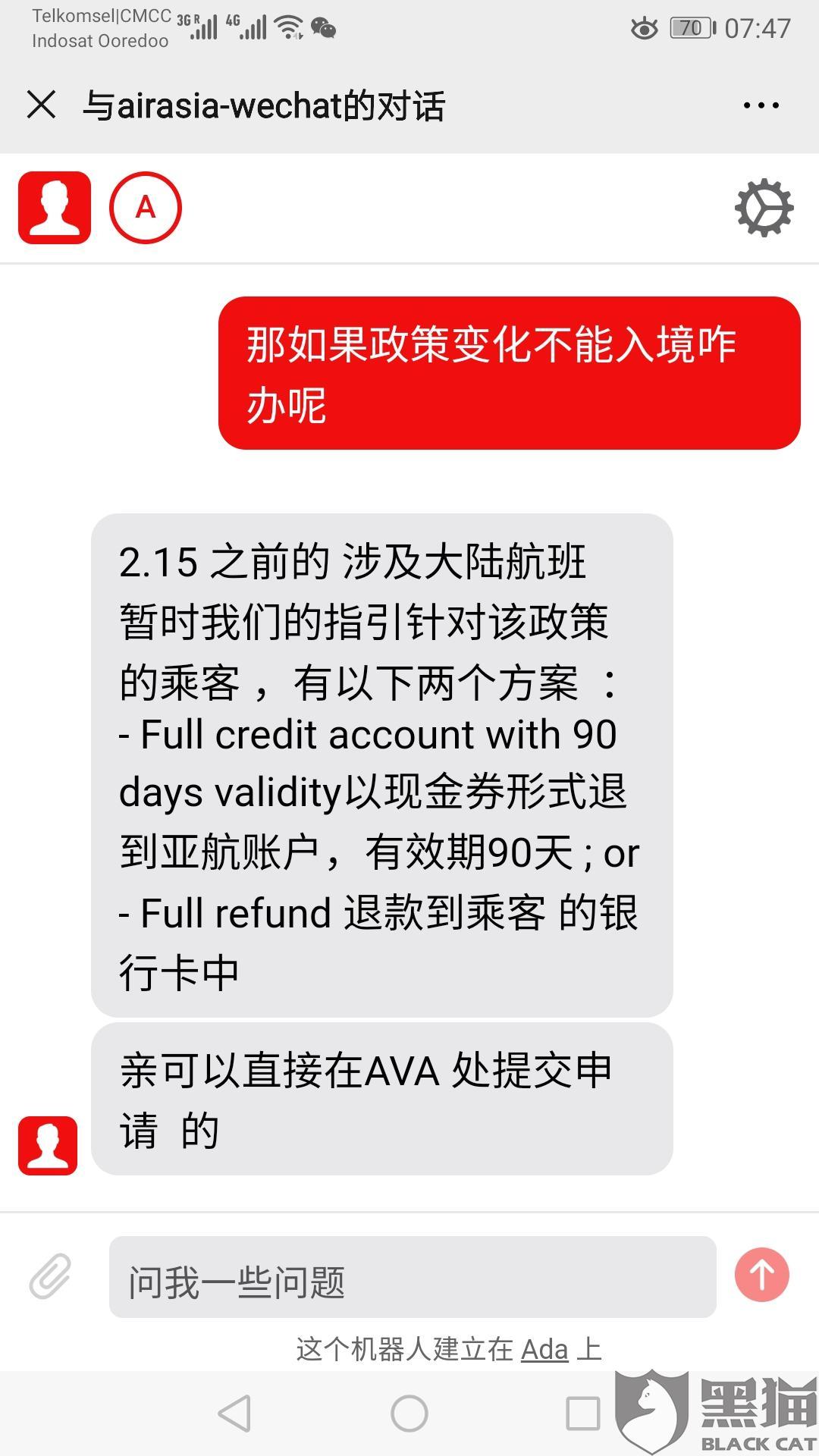 黑猫投诉:中国发生肺炎疫情,亚航不按民航局要求进行退款。要求全额退还所有机票费用