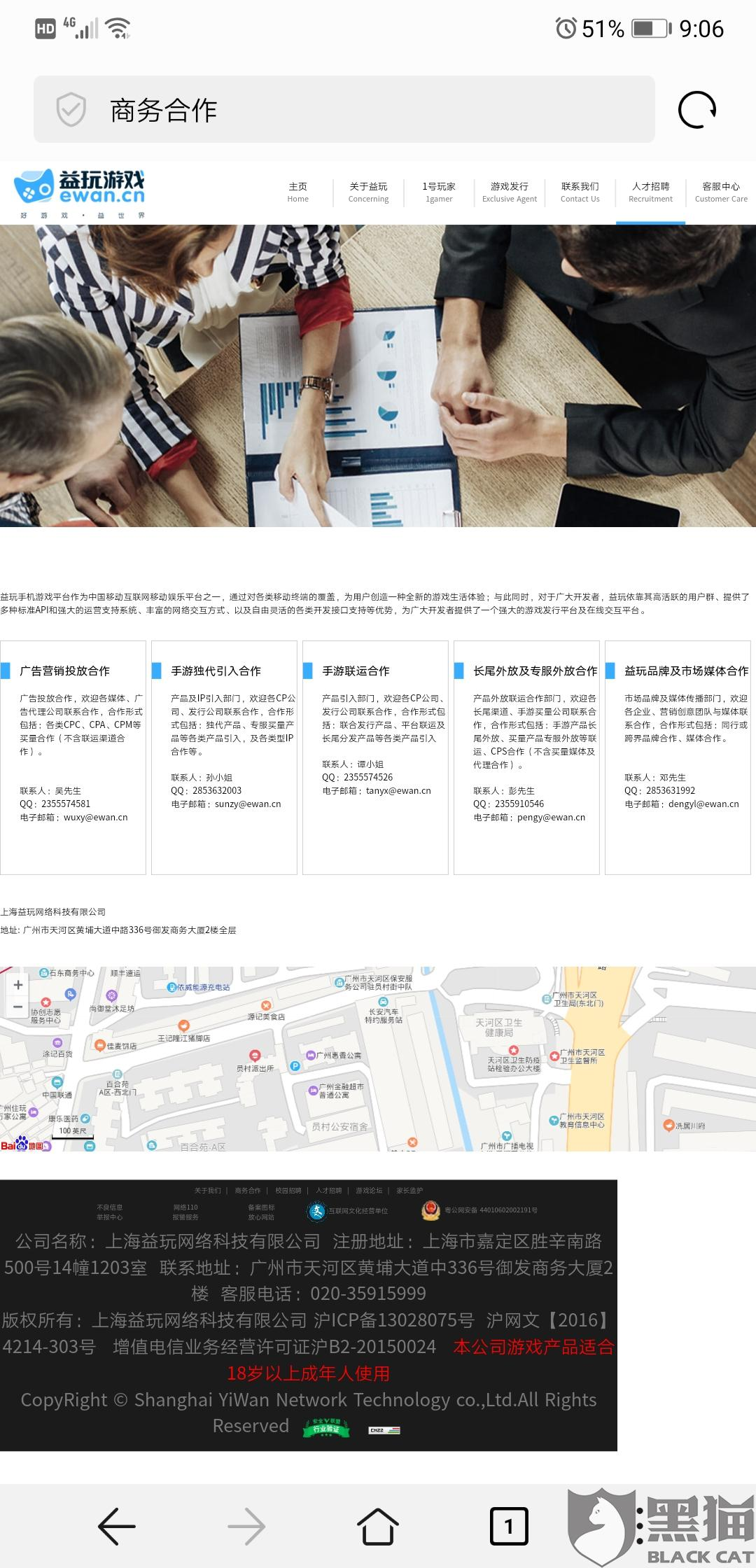 黑猫投诉:上海益玩网络科技有限公司允许未成年人注册充值游戏