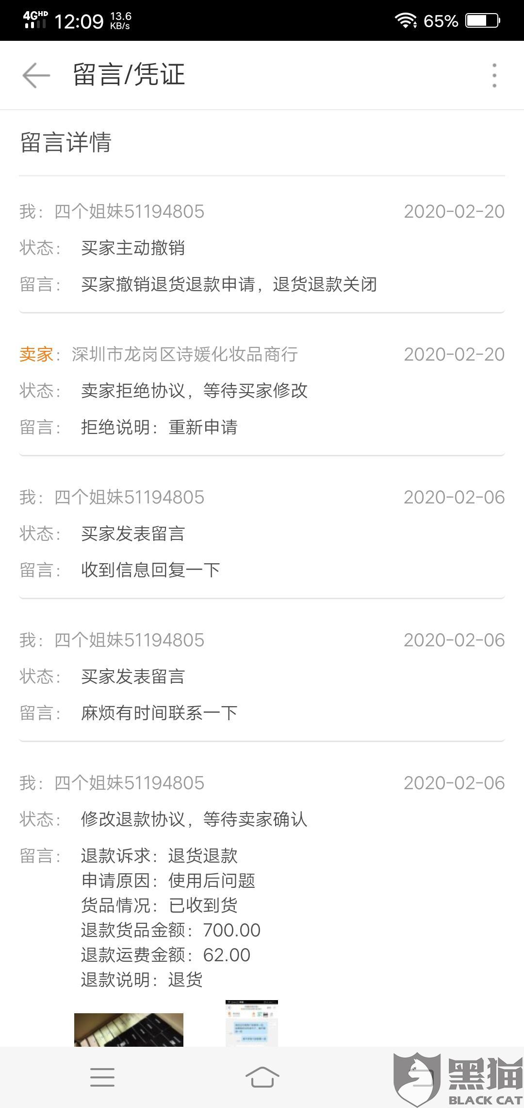 黑猫投诉:深圳市龙岗区诗媛化妆品商行
