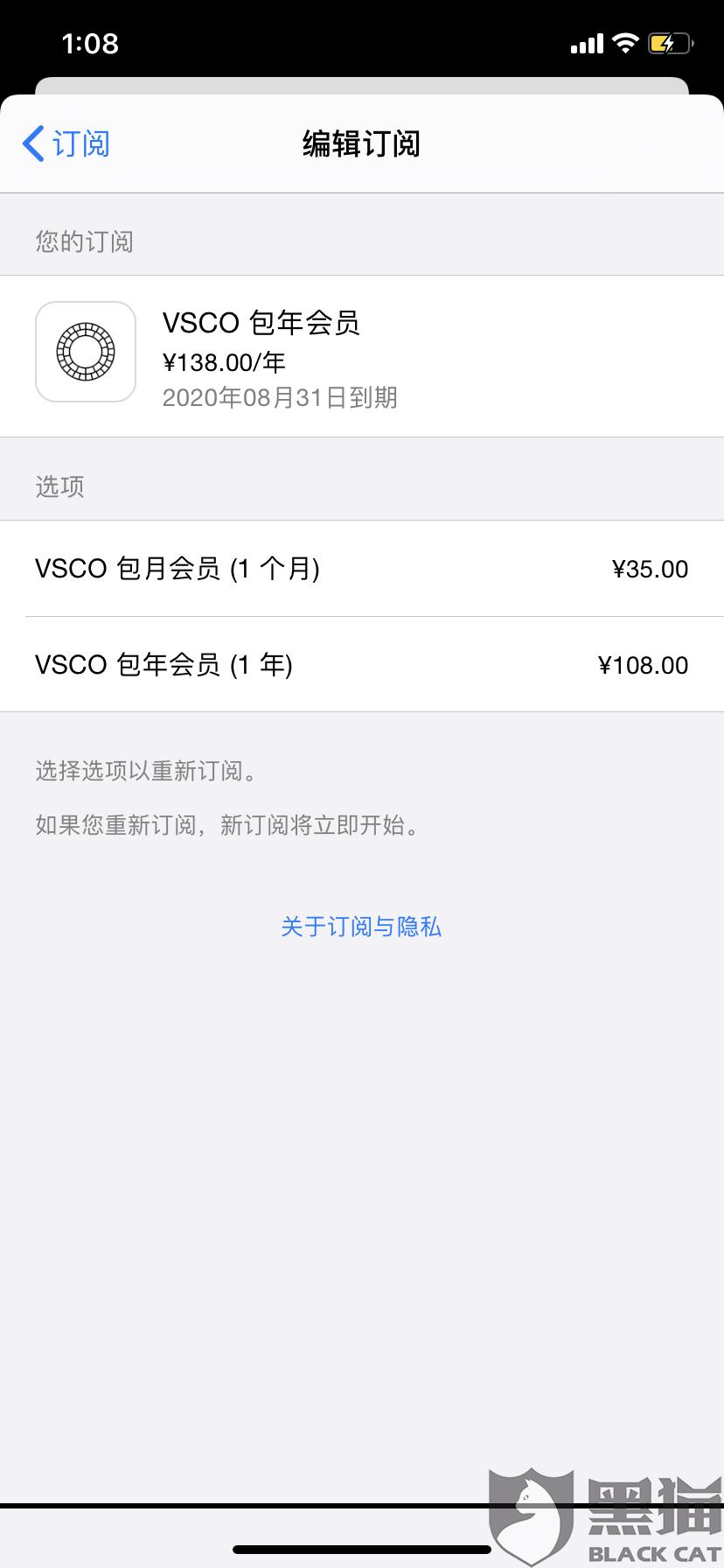 黑猫投诉:VSCO软件在毫不知情的情况下自动扣费一年会员138元