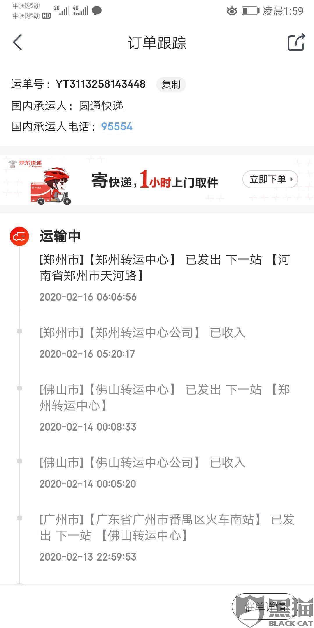 黑猫投诉:2月12日在京东买手机充电线,到现在一直没有人配送。也没人打电话。
