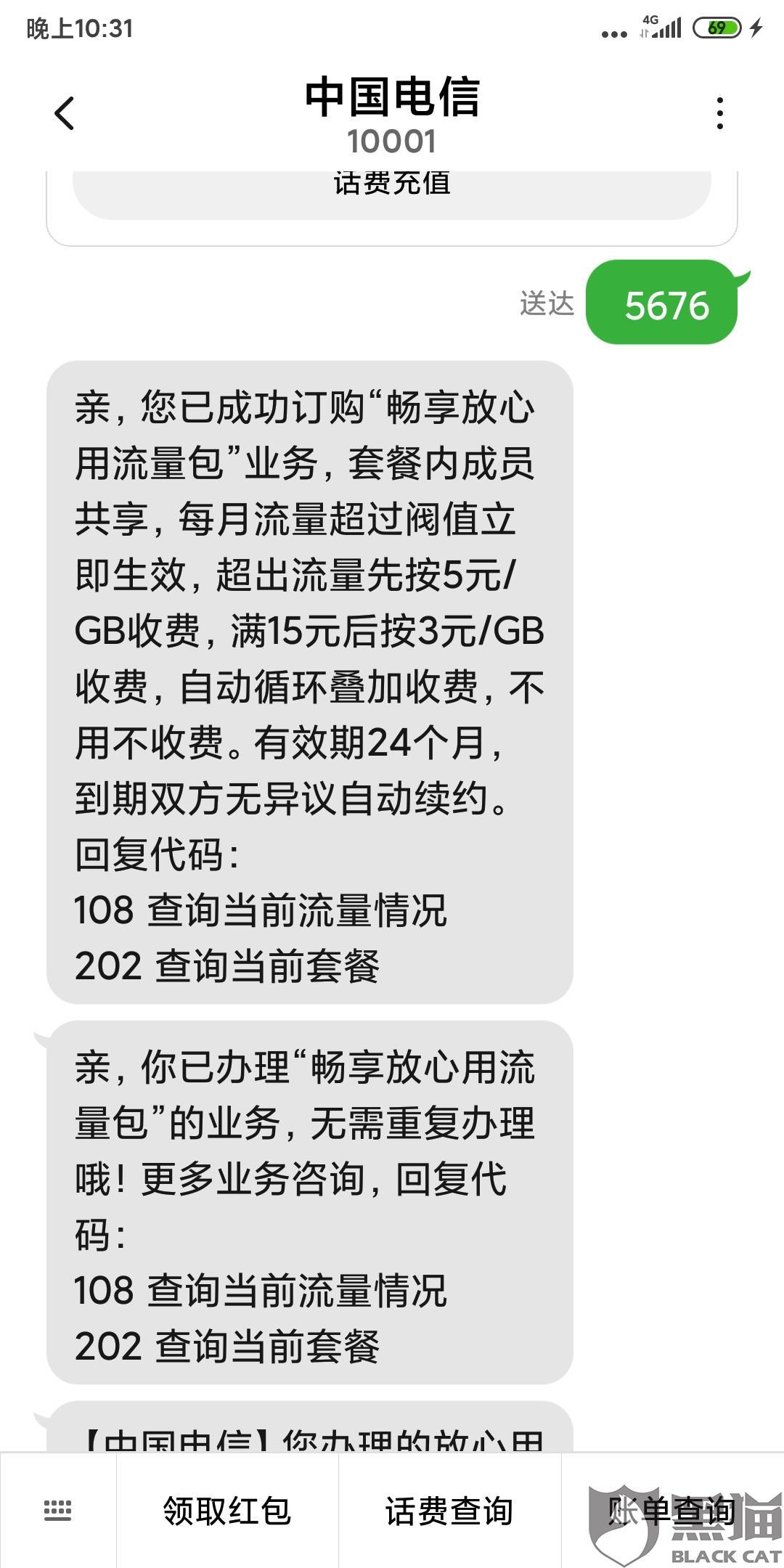 黑猫投诉:中国电信有一个放心用流量包退订不了。
