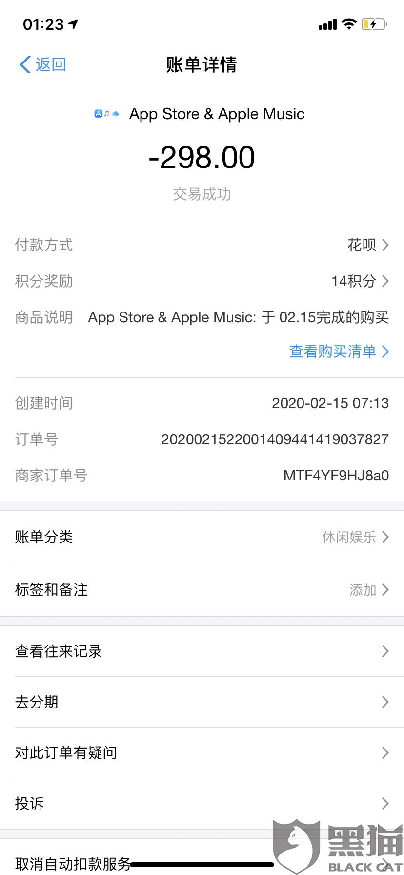 黑猫投诉:苹果官方客服疫情期间无人接电话,导致无法处理我的app退款问题!