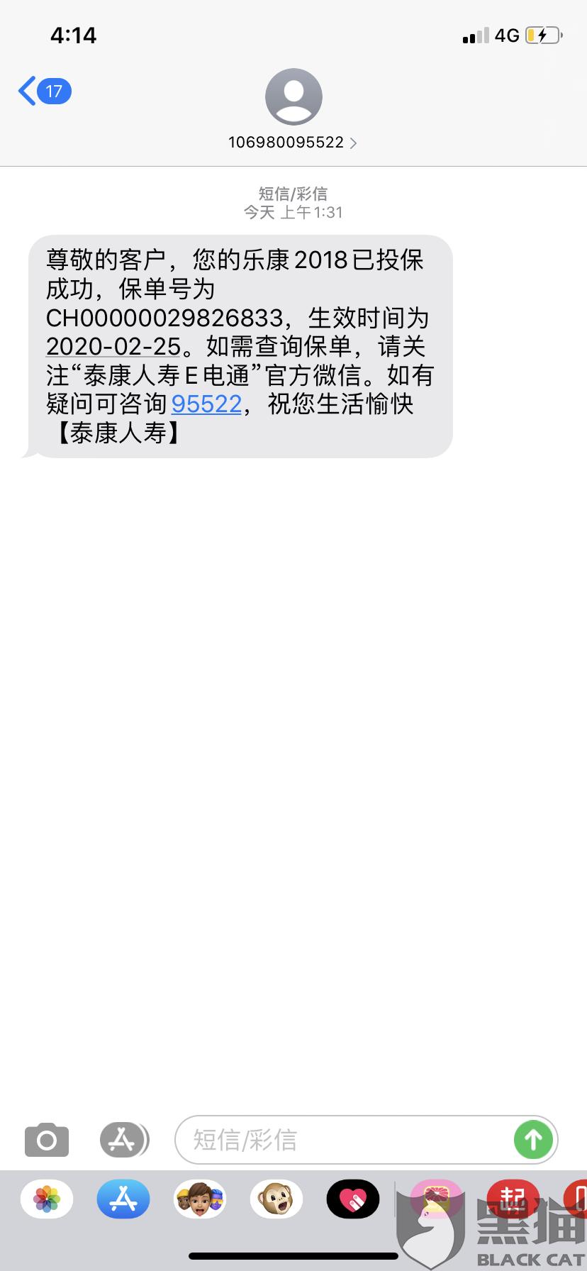 黑猫投诉:2月24号凌晨收到泰康人寿保险投保成功