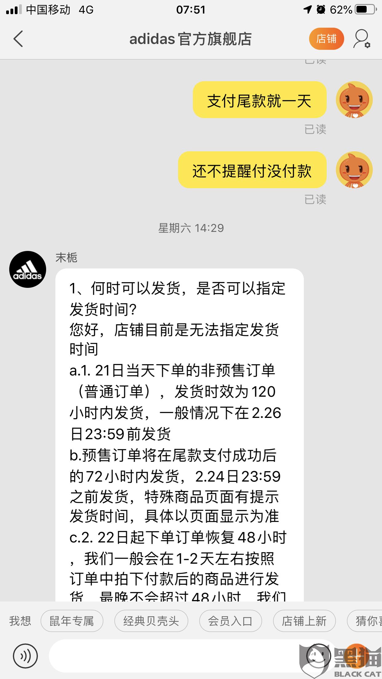 黑猫投诉:淘宝上的adidas官方旗舰店问题不处理,坑骗消费者