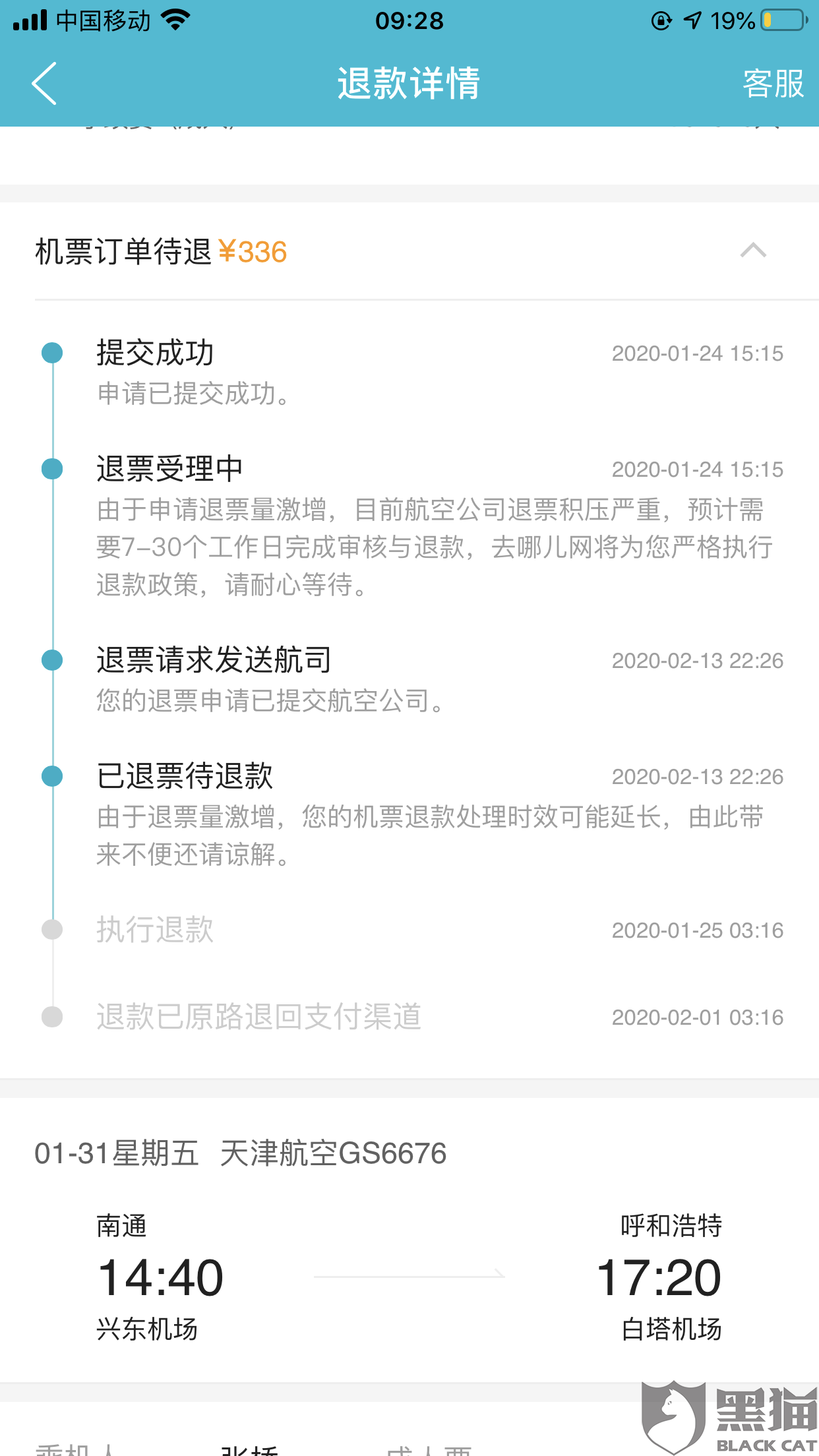 黑猫投诉:天津航空公司违反疫情机票退票政策,30天不予退款。