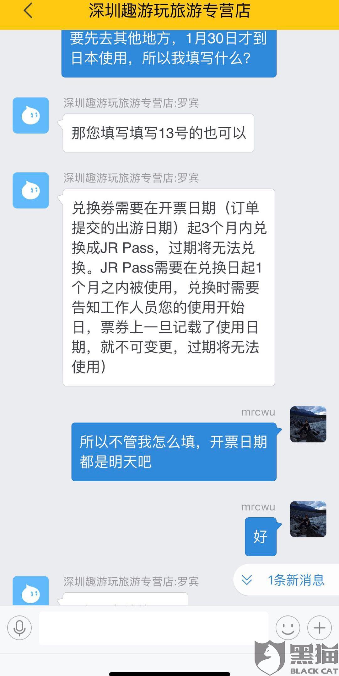 黑猫投诉:投诉飞猪卖家:深圳趣游玩旅游专营店