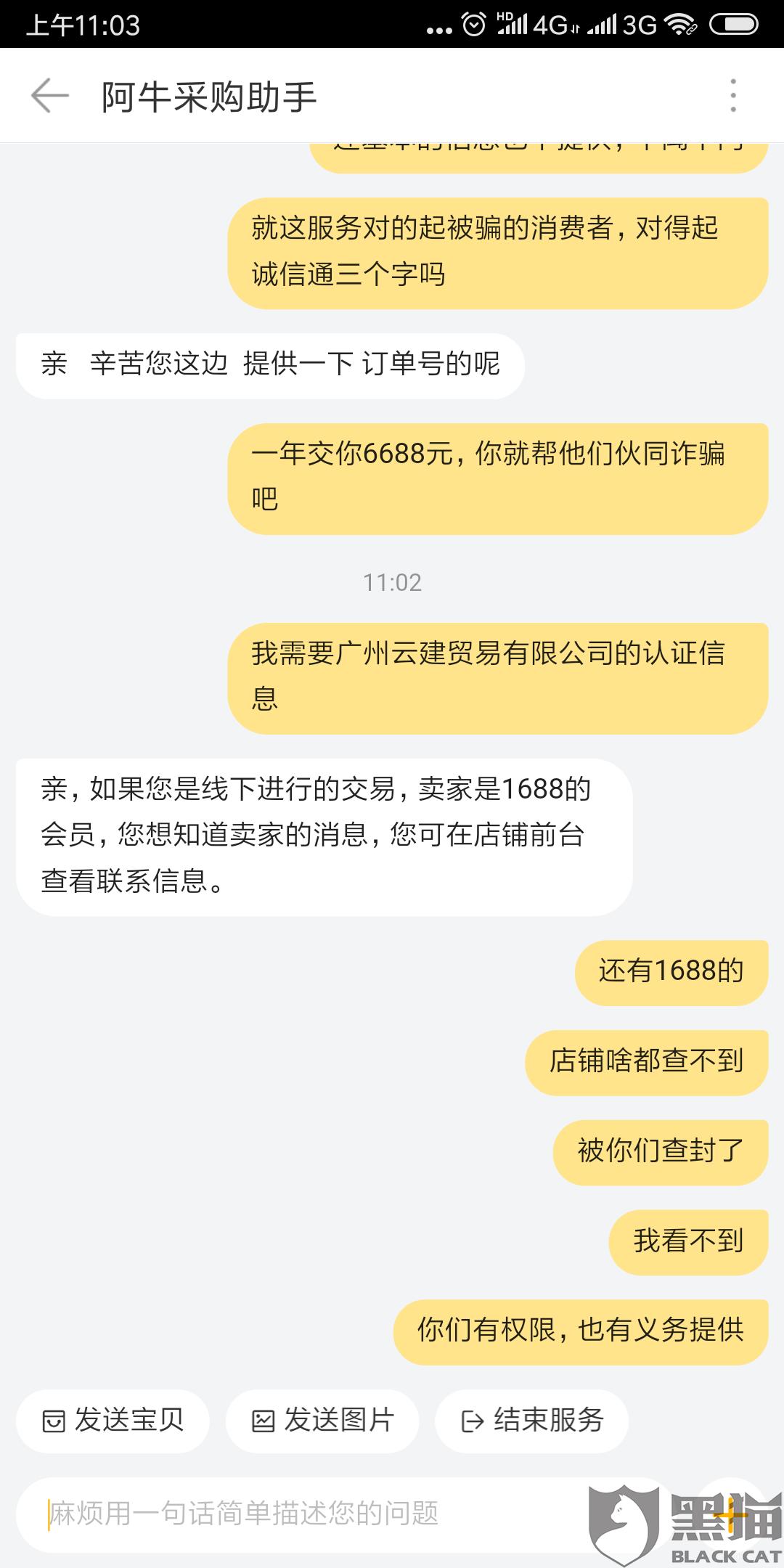 黑猫投诉:阿里巴巴不处理诚信通企业广州云建贸易有限公司