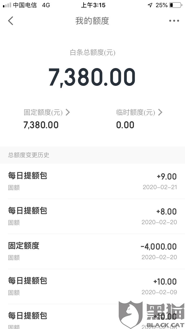 黑猫投诉:京东活跃度高无逾期,反倒降额4000