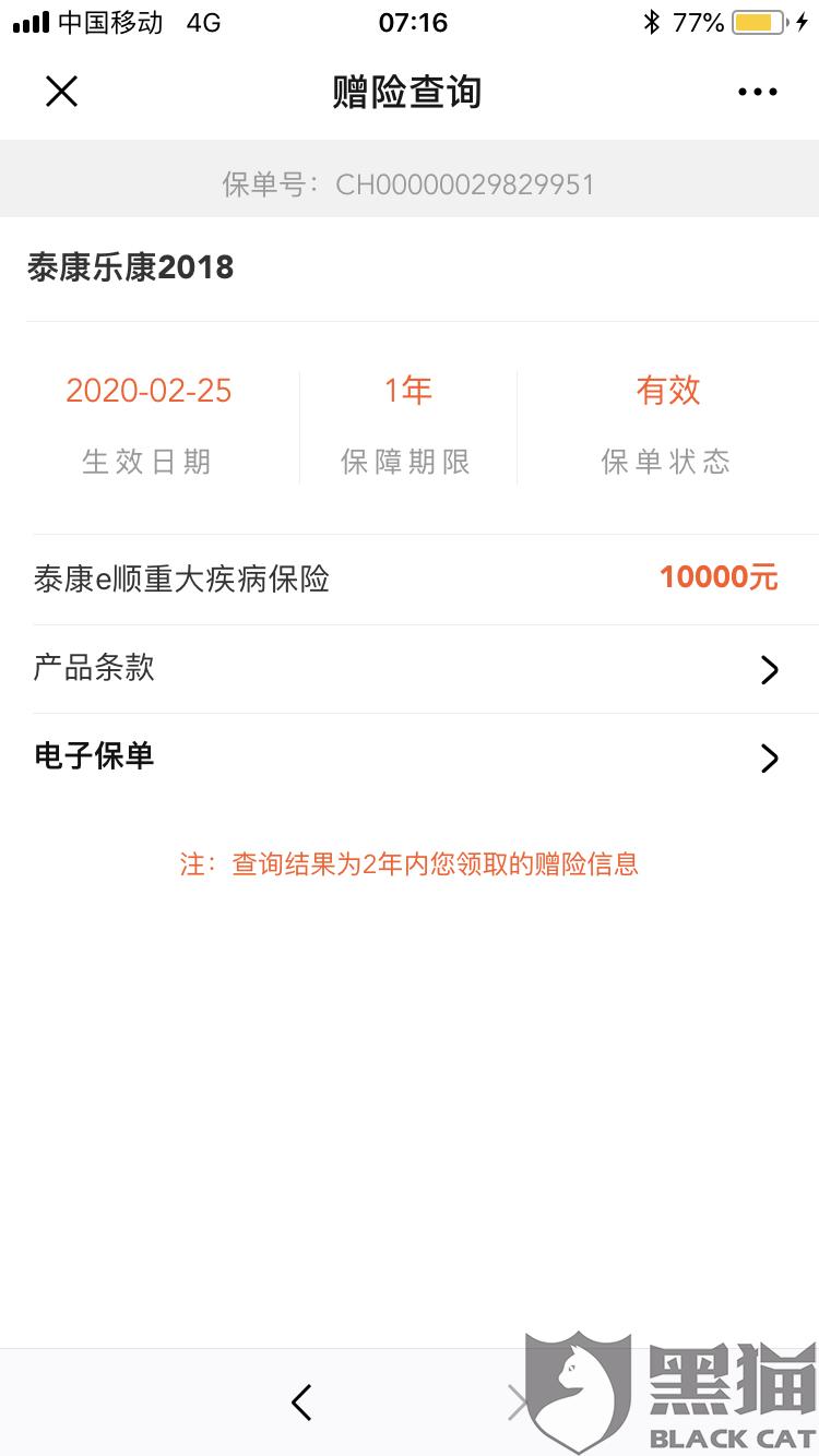 黑猫投诉:泰康人寿乐康2018投保成功,请帮我取消保险订单!!!