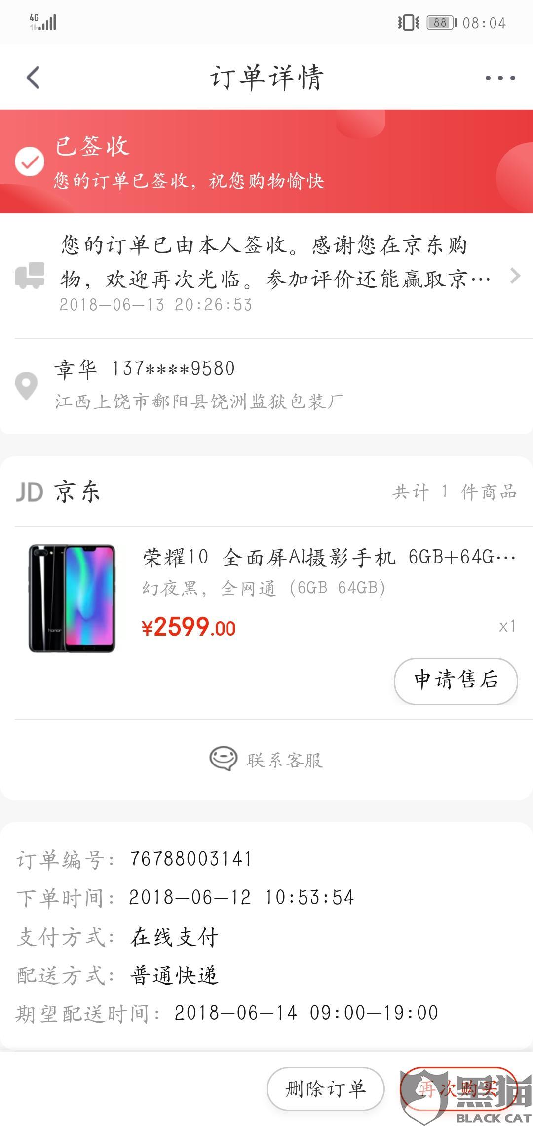 黑猫投诉:荣耀V10手机荣耀10手机卡顿重启