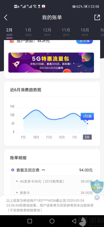 黑猫投诉:中国移动办理宽带58元钱一个月