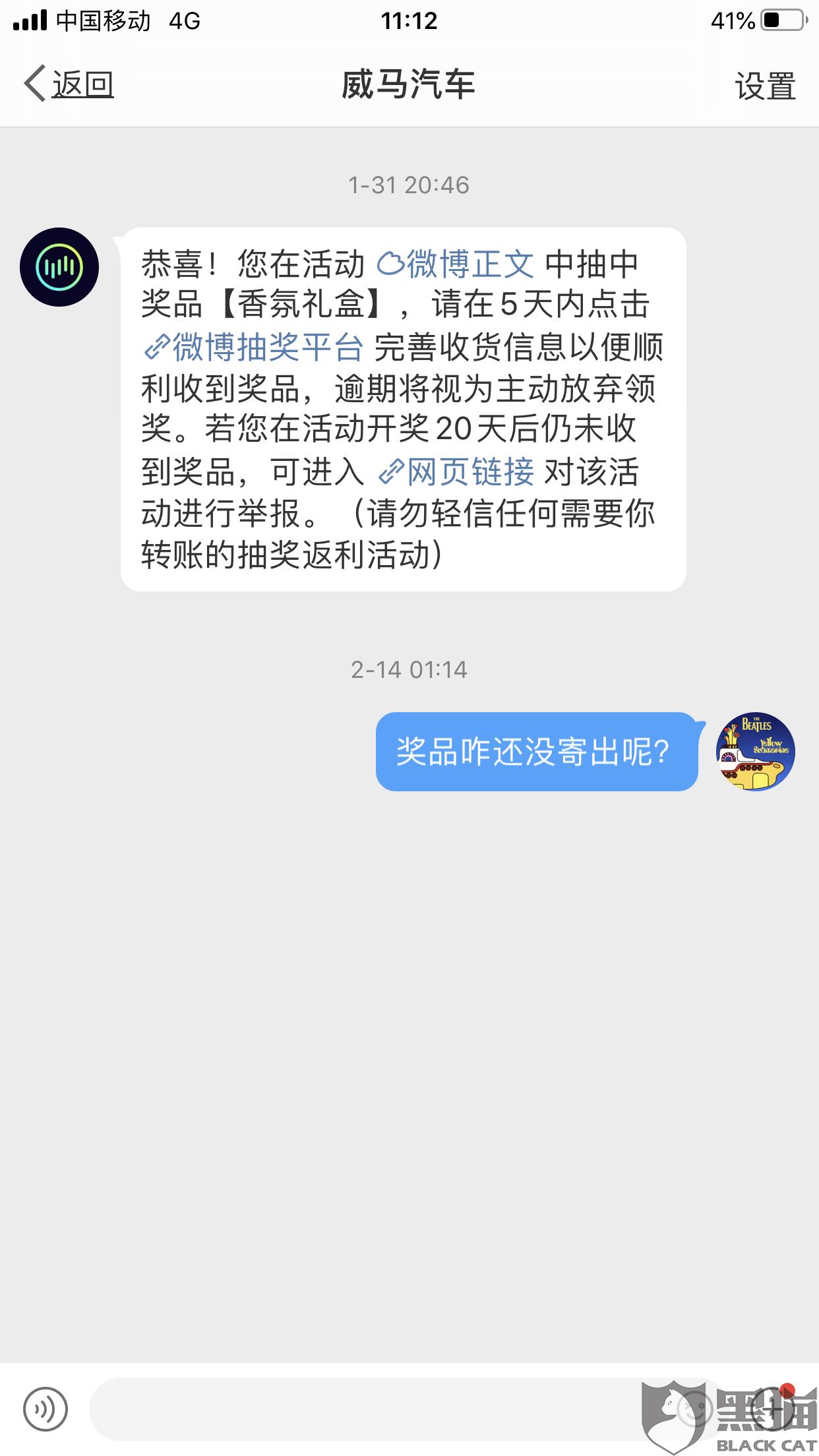 黑猫投诉:威马汽车微博中奖超过25天不发奖励