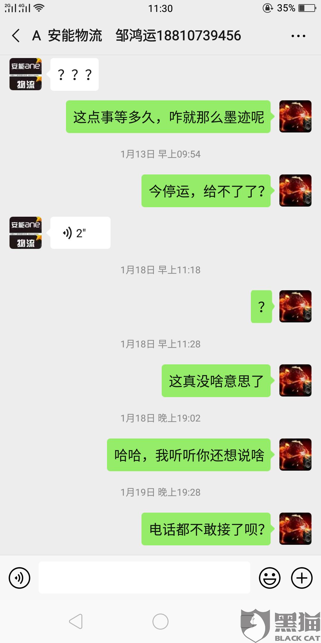 黑猫投诉:北京丰台区安能物流长辛店没有营业执照非法经营