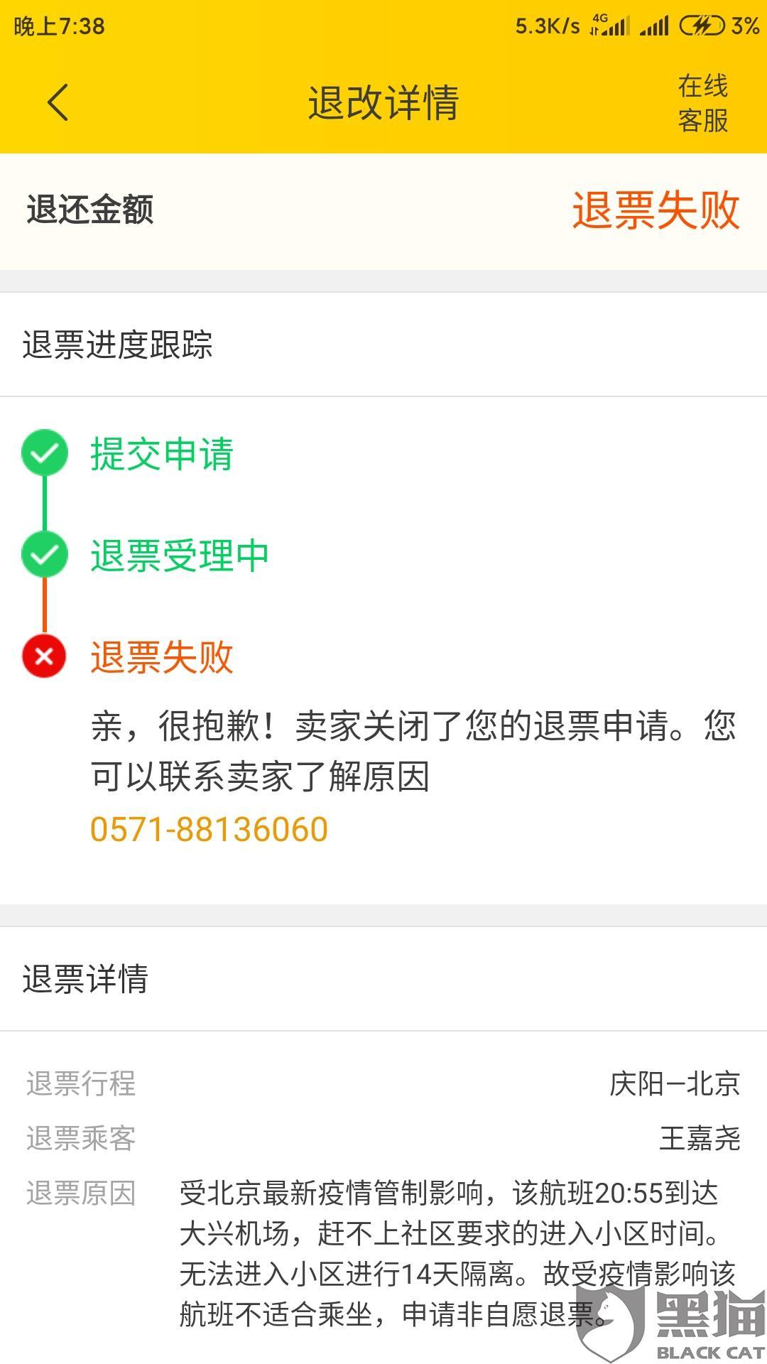黑猫投诉:在飞猪购买中国联合航空机票因疫情原因不能出行,平台不予退票
