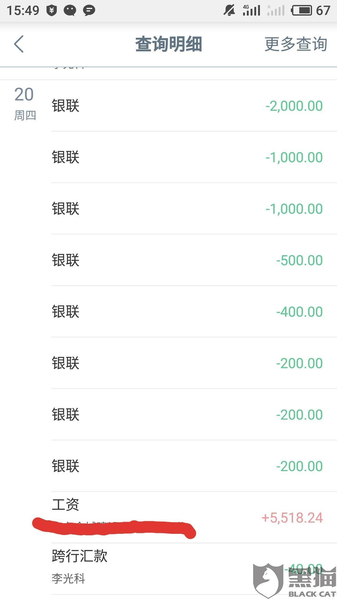 黑猫投诉:上海宝付支付通过银联渠道在本人不知名情况下为高利贷公司划扣本人5500元