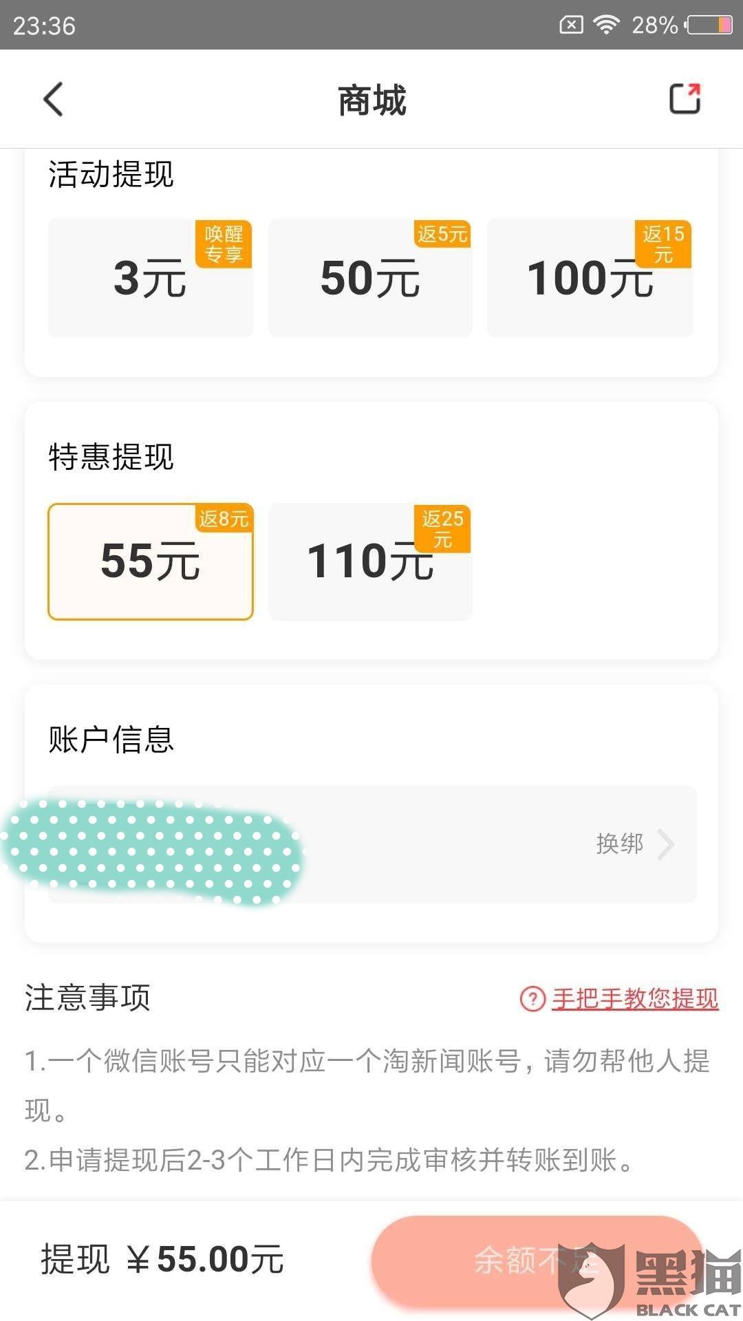 黑猫投诉:淘新闻APP欺骗用户,虚假宣传看新闻提现