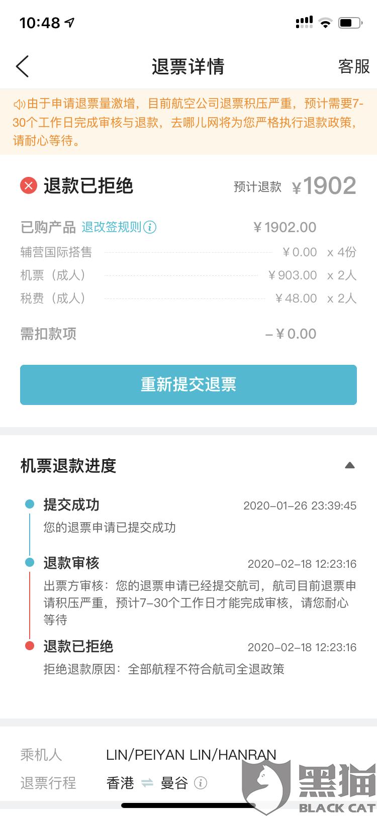 黑猫投诉:亚航大陆地区飞曼谷可以退款,香港飞曼谷的却不给退款