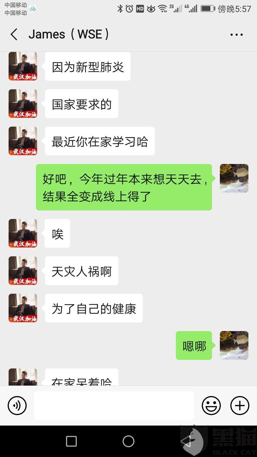 黑猫投诉:北京华尔街英语培训中心有限公司拒绝退款,拖延退款