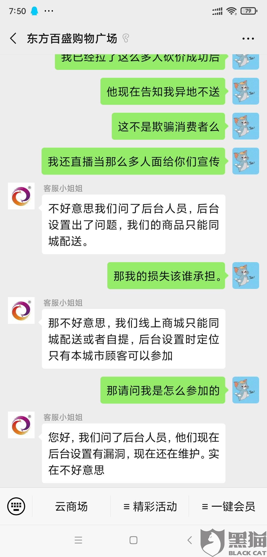 黑猫投诉:东方百盛广场砍价商品以地区限制为由拒绝发货
