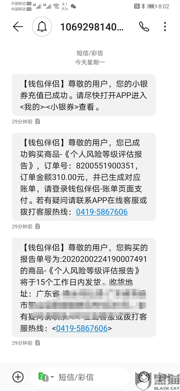黑猫投诉:要求上海米萤服务撤销本人在钱包伴侣的订单