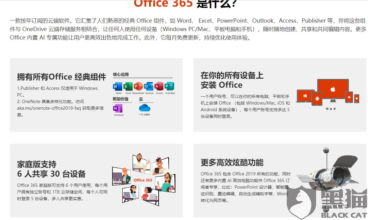 黑猫投诉:中国普通电脑网络无法使用office onedriver 无法在宣传页标注