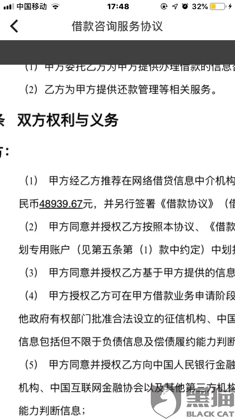 黑猫投诉:上海证大投资咨询有限公司涉嫌高利贷高利息