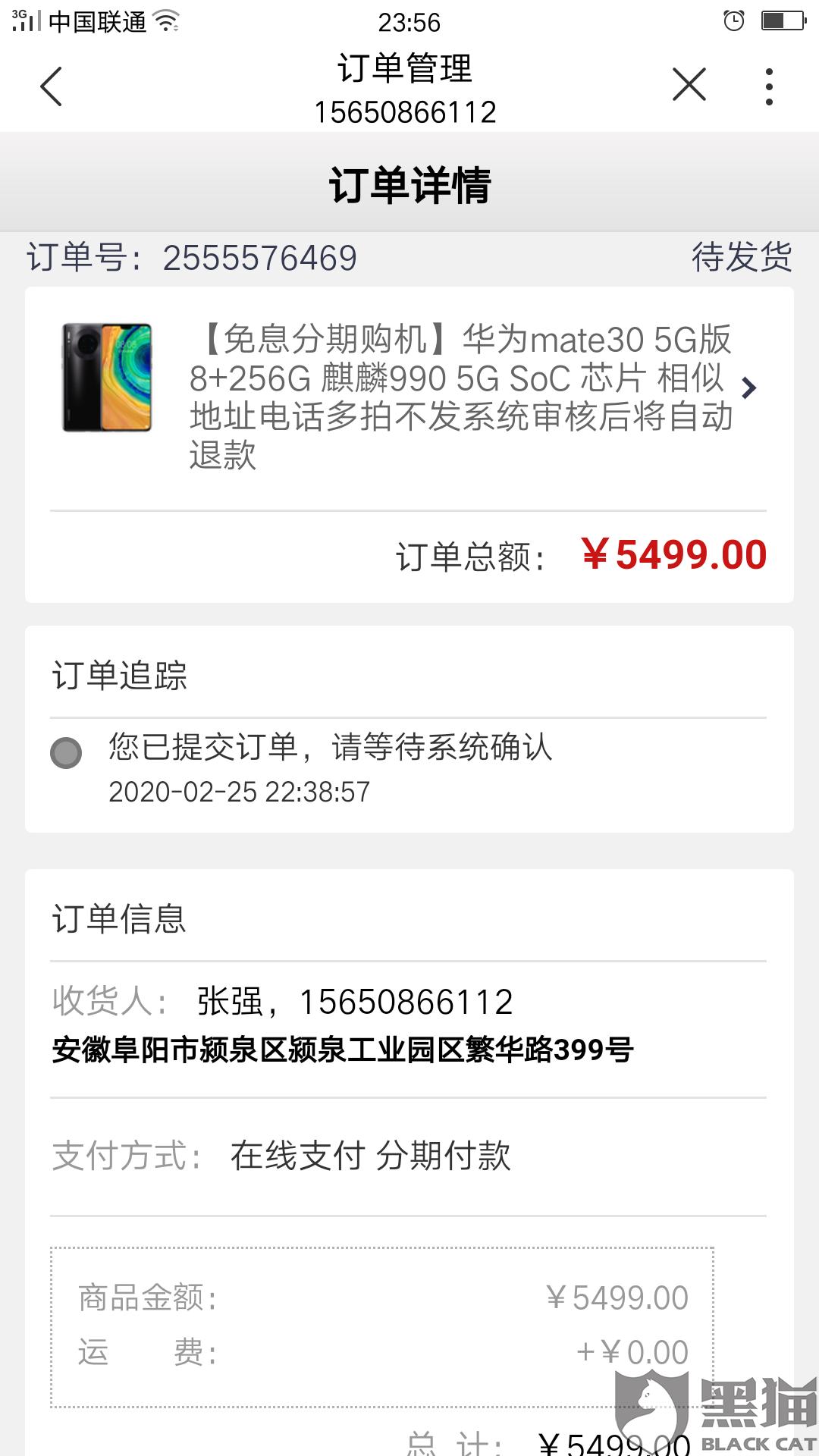 黑猫投诉:联通华盛通信有限公司北京电子商务分公司用时6小时解决了消费者投诉