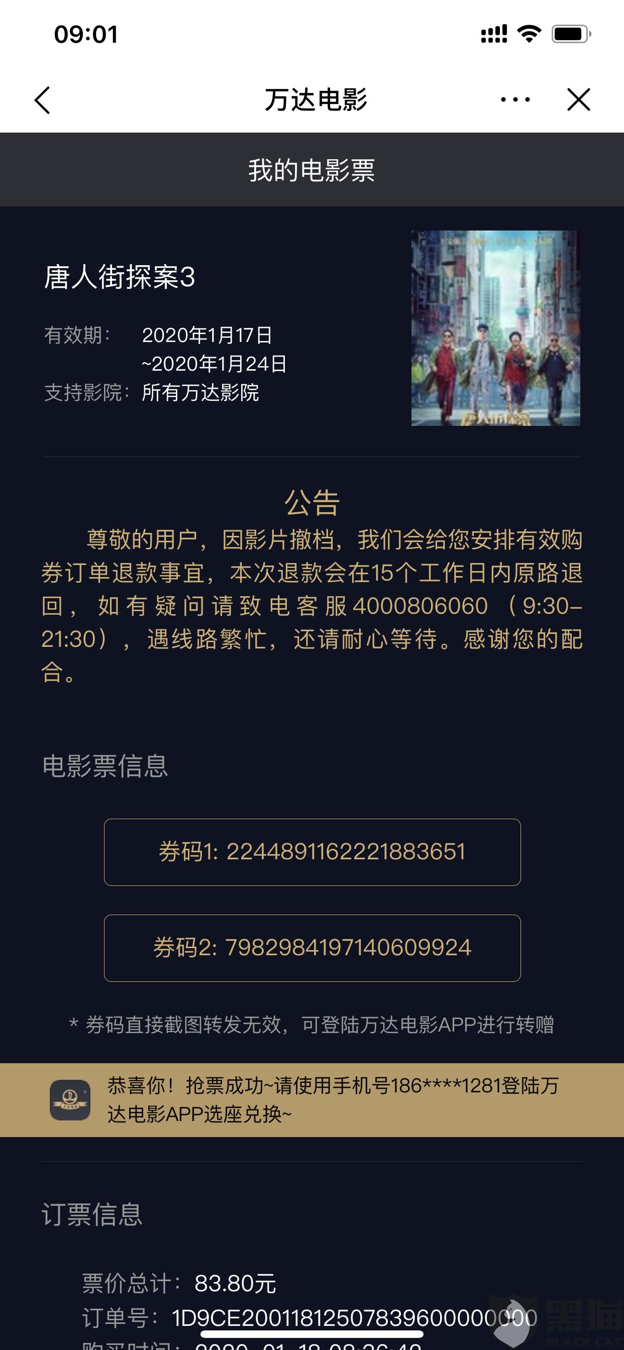 黑猫投诉:抖音购买的万达电影2020春节档电影唐人街探案3电影票