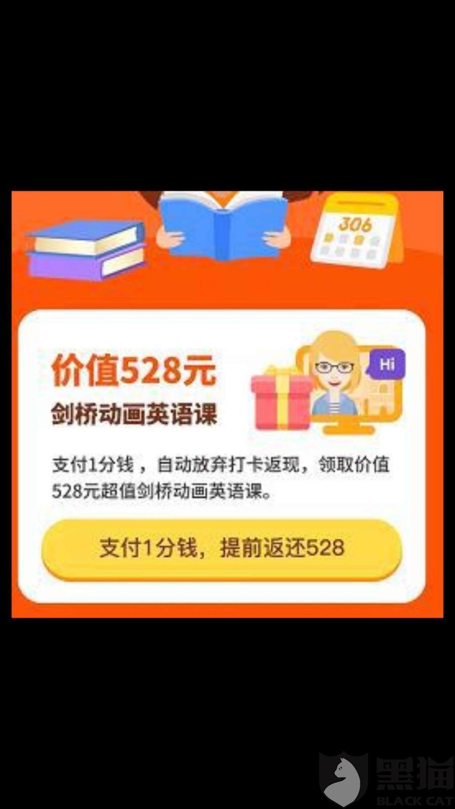 """黑猫投诉:""""杭州凯伯顿科技有限公司"""",要求退款,修改宣传内容,其中涉诉金额358元"""
