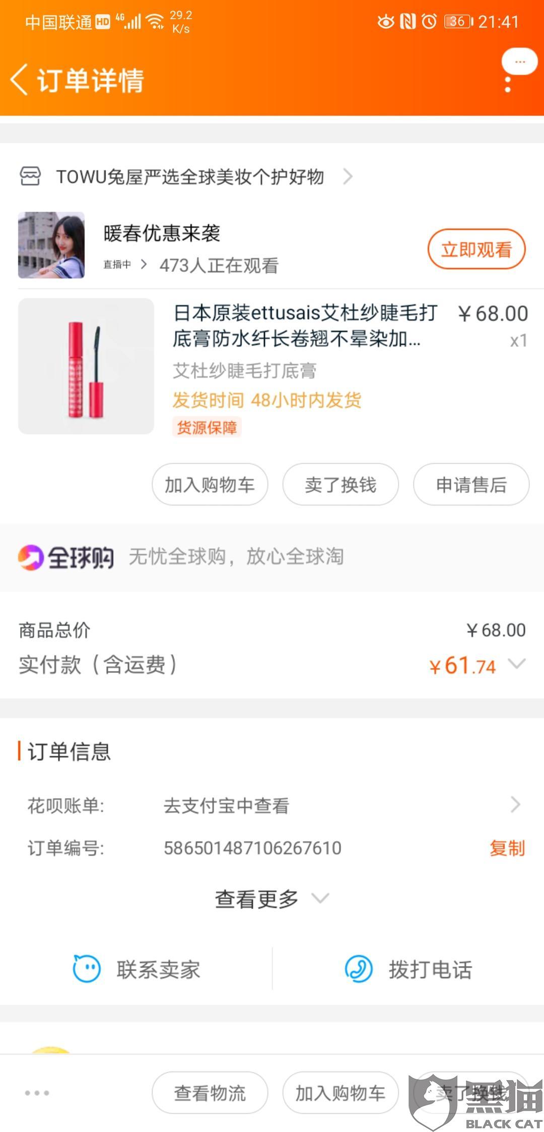 黑猫投诉:12月在Towu兔屋全球严选购买的艾杜纱睫毛打底膏质量差 该店真假掺卖