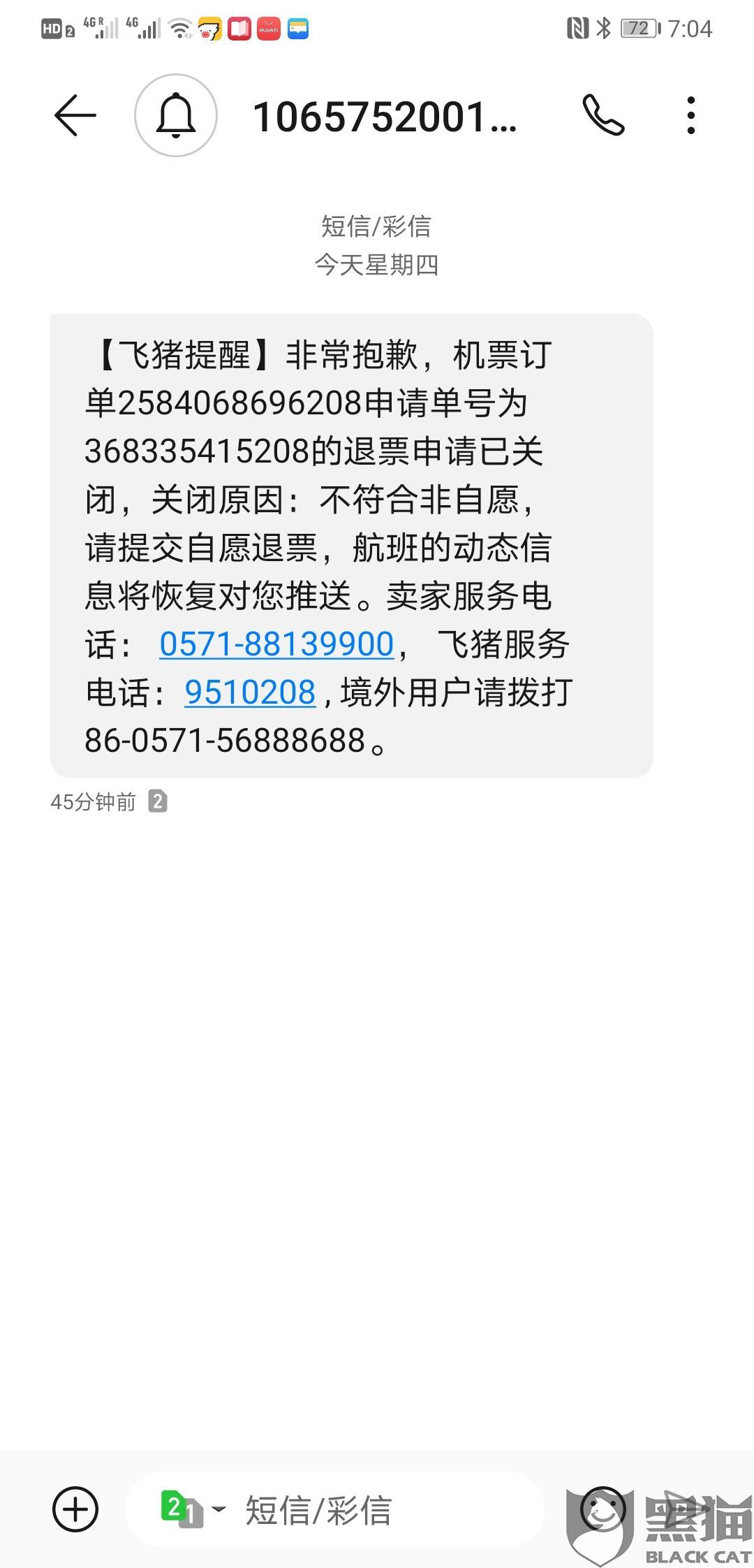 黑猫投诉:疫情2月8号香港对内地人员入境要隔离14天。无法乘坐国泰航空航班。需退票。
