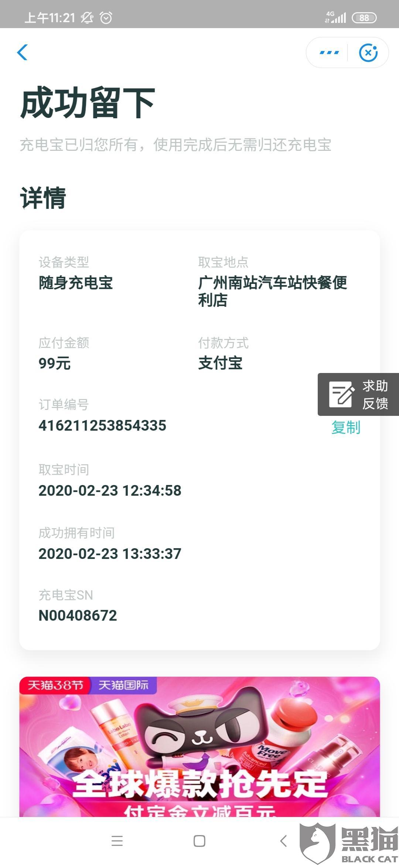 黑猫投诉:广州南站汽车站快餐便利店