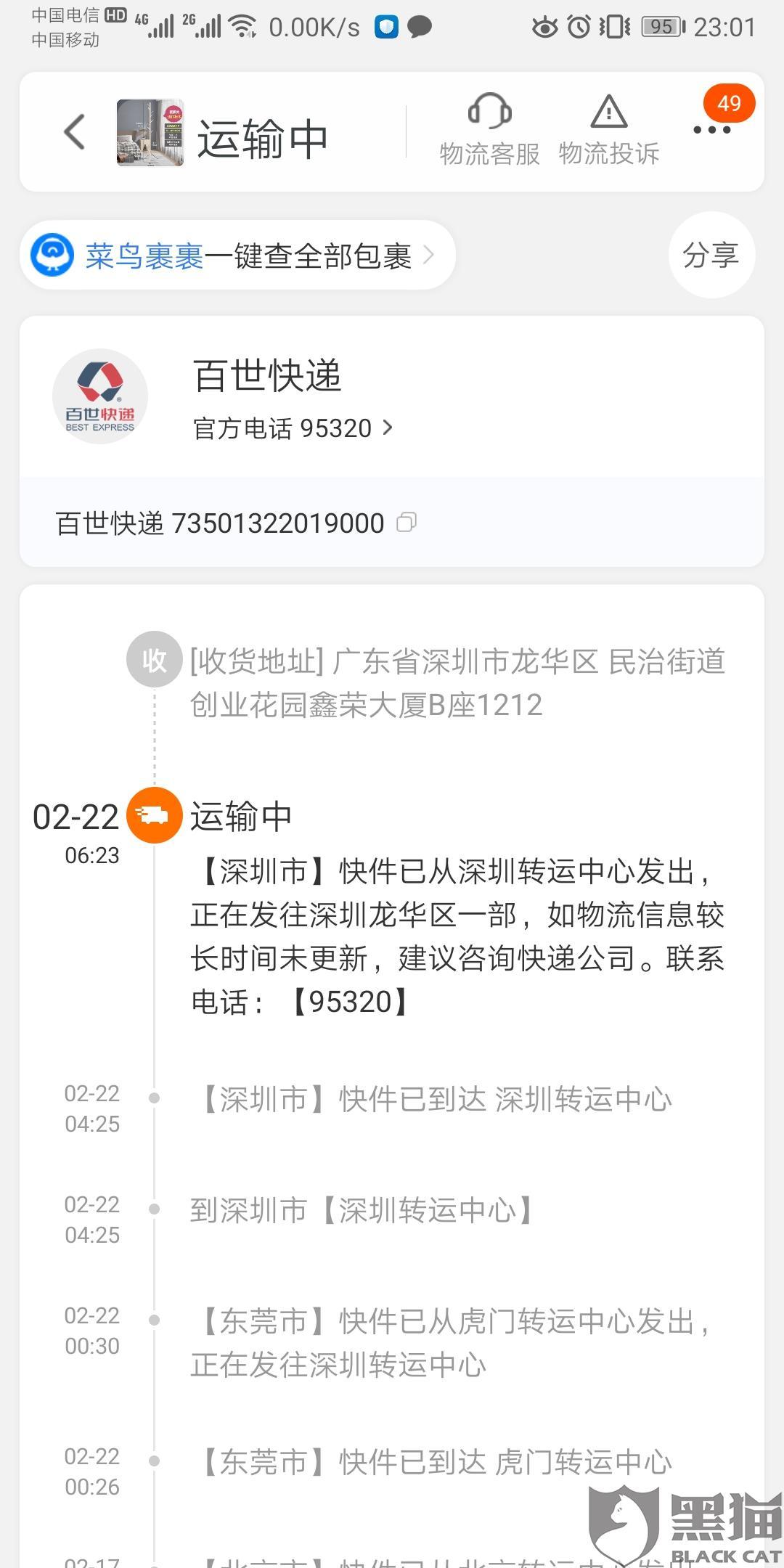 黑猫投诉:百世汇通快递深圳转运中心延误