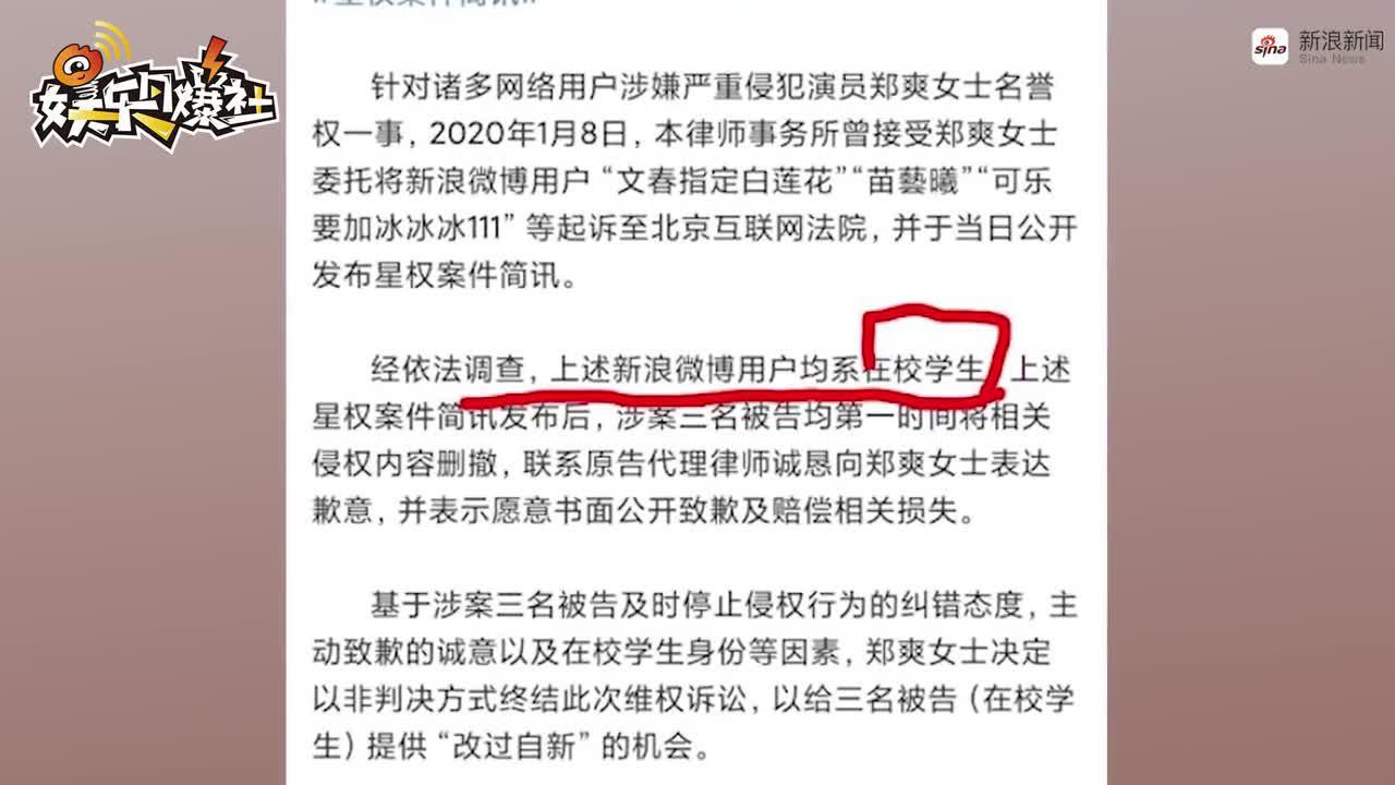 视频:郑爽名誉权纠纷案进度更新 三名被告人公开致歉信