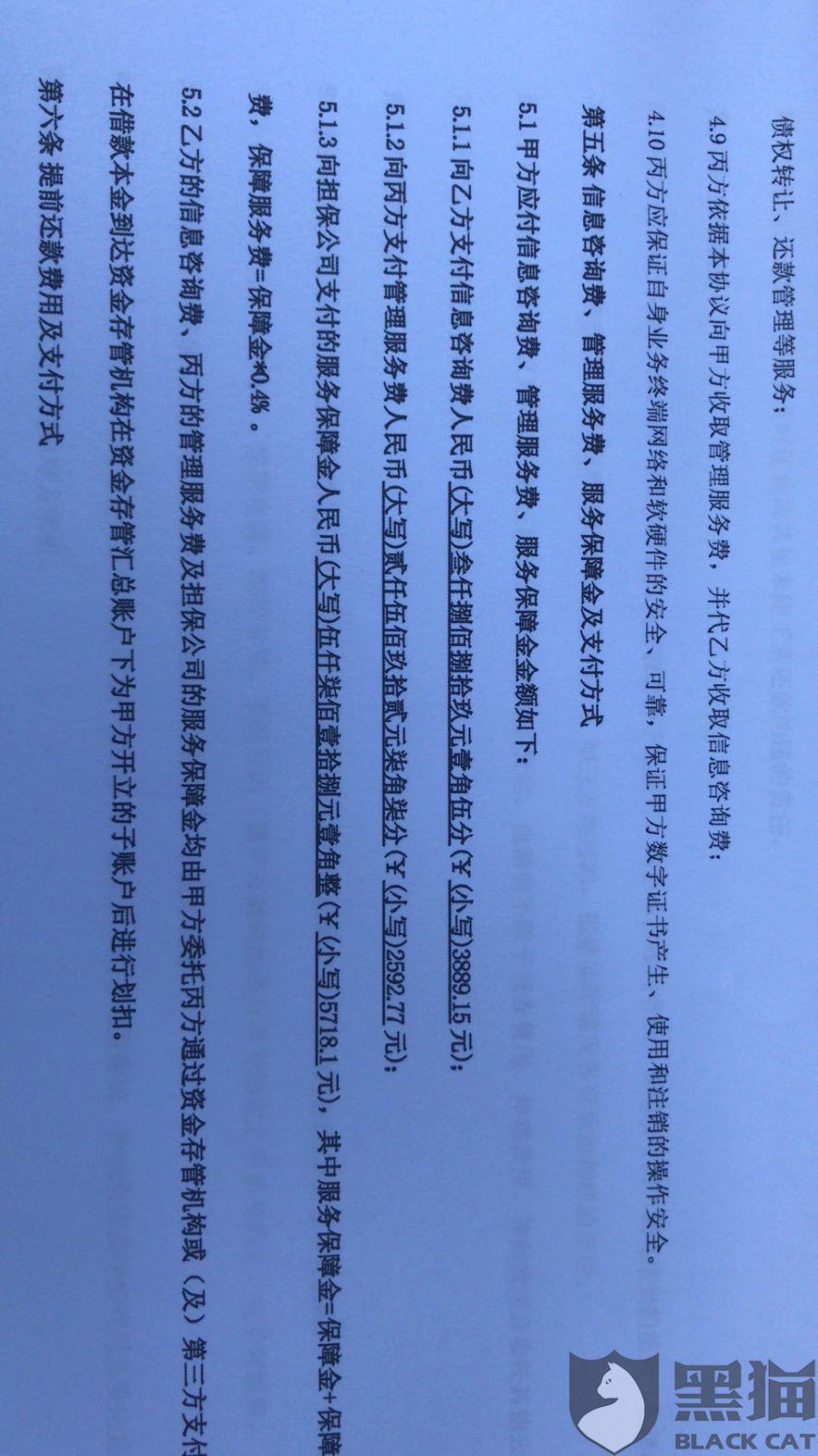 黑猫投诉:宜信普惠收取高额服务费,这就是变相的高利贷砍头息