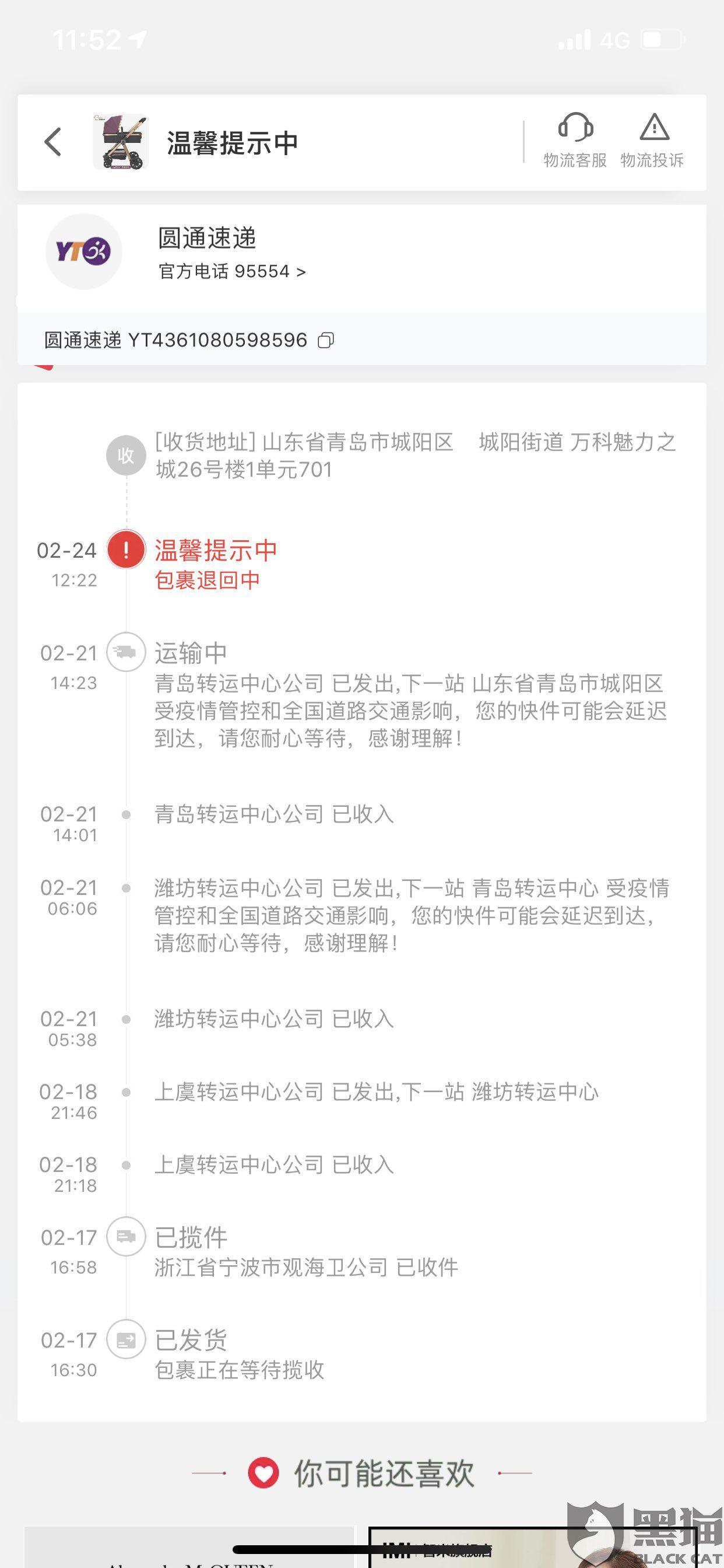 黑猫投诉:快递24日到青岛中心,迟迟发不出,退货后,发不回卖家,卖家不给退款。