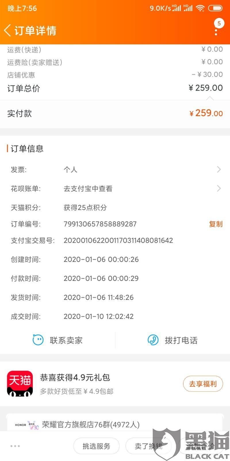 黑猫投诉:淘宝荣耀官方旗舰店拒发赠品