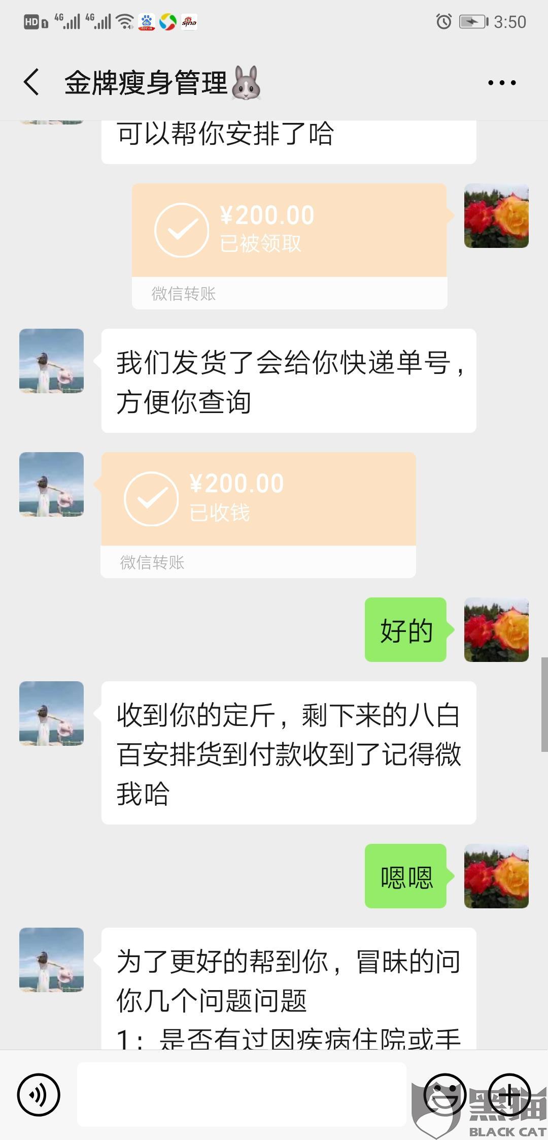 黑猫投诉:倩狐减肥(湖南汇富康达健康管理有限公司)诱骗哄骗套路消费者,要求全额退款。