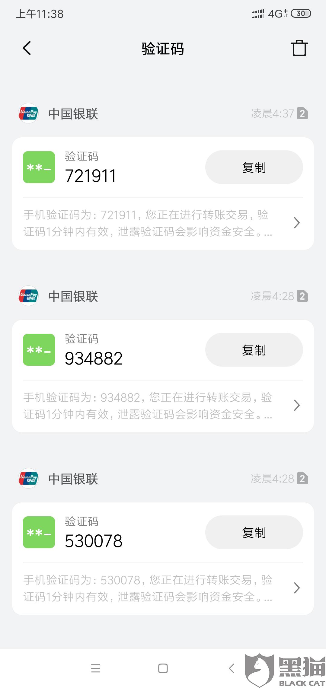 黑猫投诉:中国银联自动转账