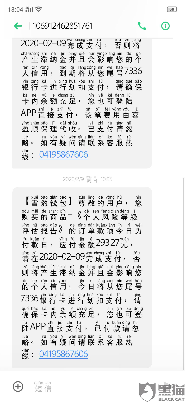 黑猫投诉:雪豹钱包app恶意欺诈扣费