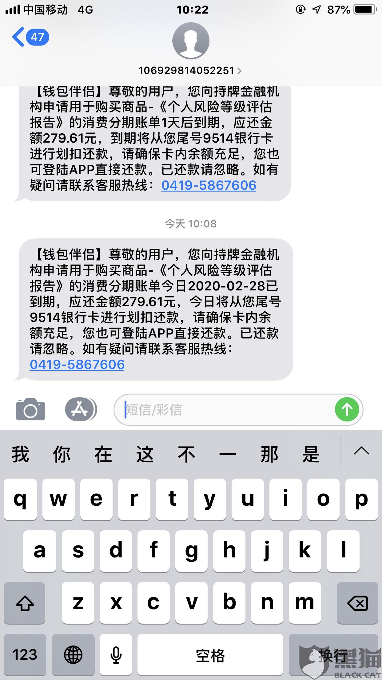 黑猫投诉:投诉上海米萤商务的钱包伴侣虚假宣传恶意扣款