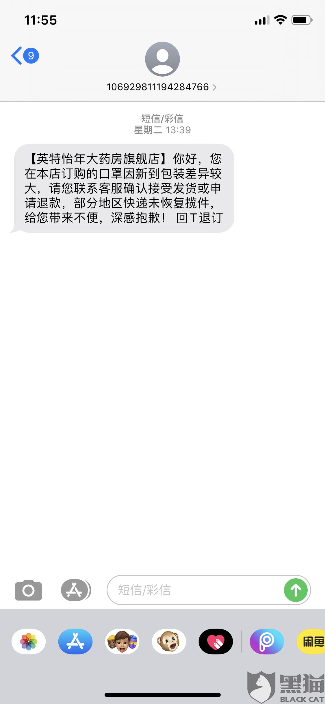 黑猫投诉:英特怡年大药房迟迟不发货