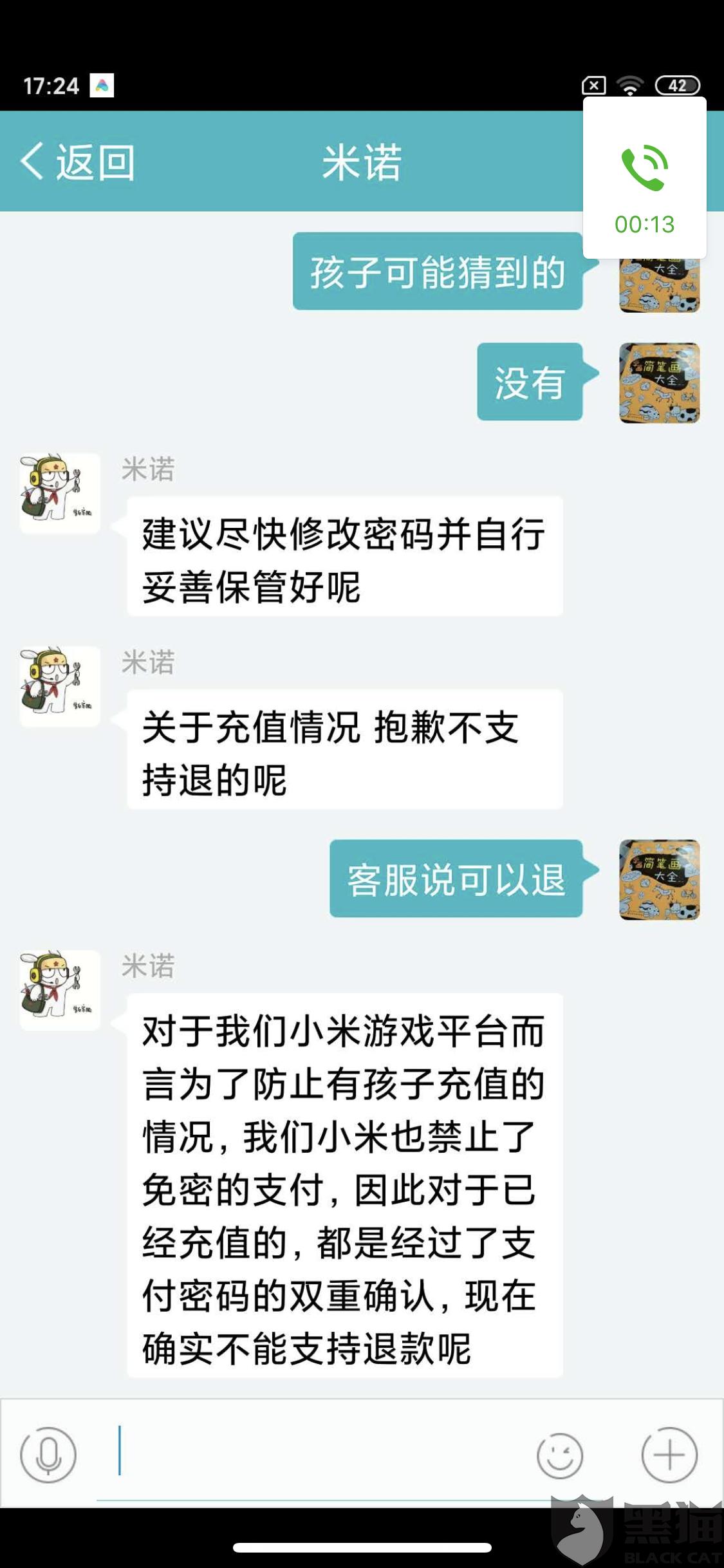 黑猫投诉:北京小米科技有限公司与下属游戏公司,诱导未成年充值游戏拒不退款